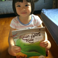 Asian Spice Kids: Star Anise, Superstar! {Giveaway}