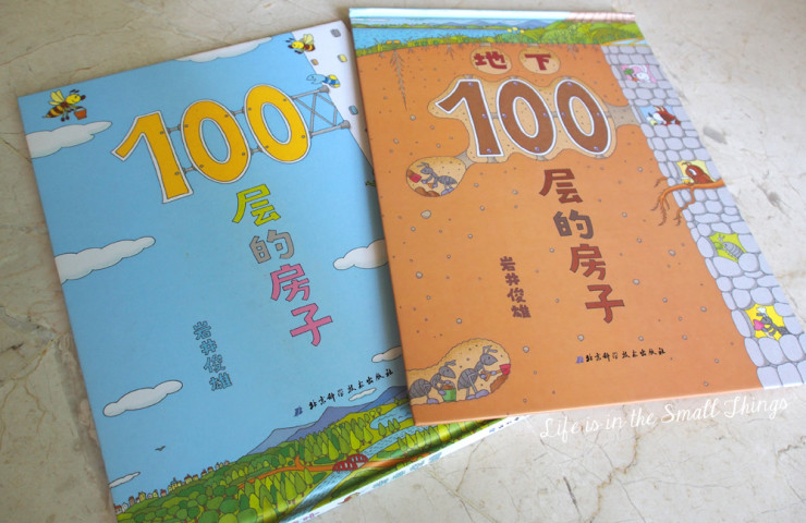 P1 Booklist: Chinese Books From Flip For Joy