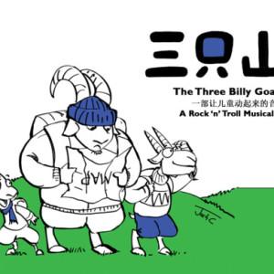 The-Three-Billy-Goats-Gruff-Chinese.jpg