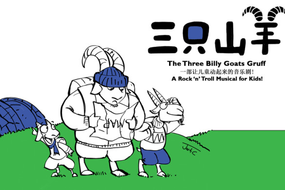 Here come The Three Billy Goats Gruff 三只山羊! {Giveaway}